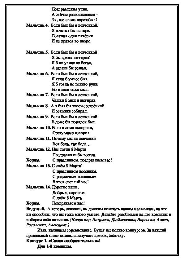 """Сценарий проведения конкурса """"А ну-ка , девочки!"""" для 2 класса"""