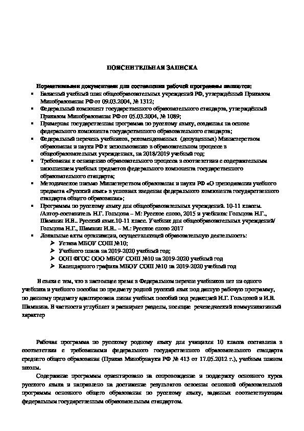 Рабочая программа по родному (русскому) языку 10 класс