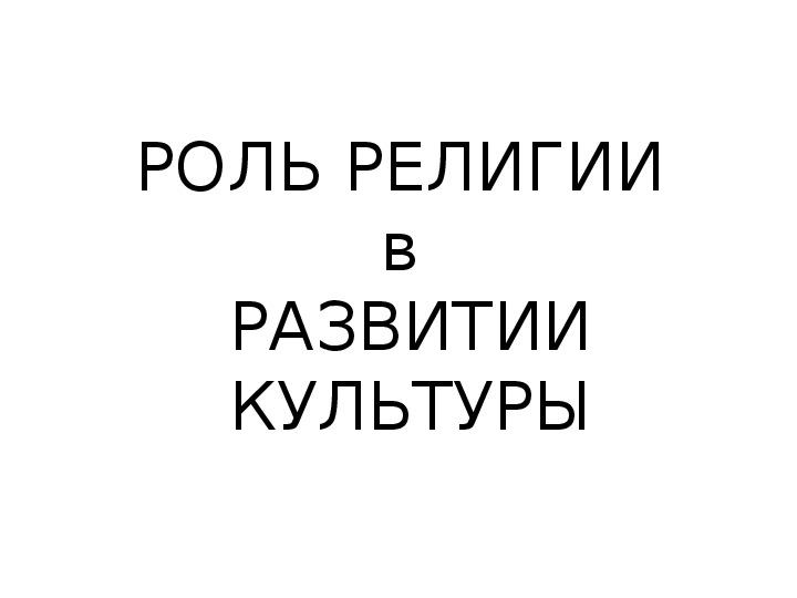 """ПРЕЗЕНТАЦИЯ К УРОКУ ОДНКНР """"Религия и культура"""" (5 класс)"""