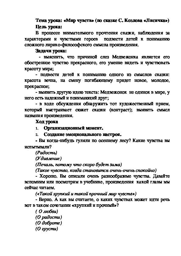 """Конспект урока по литературному чтению на тему """"Козлов """"Лисичка"""""""