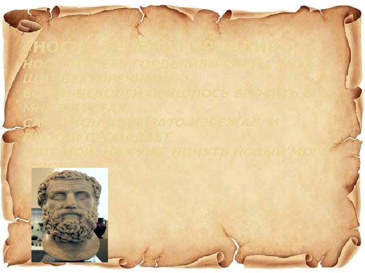 Древнегреческая лирика. Творчество Архилоха