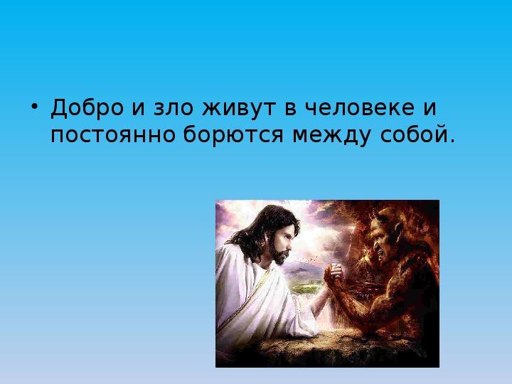 """Презентация по ОРКСЭ """"Добро и зло"""" (4 класс)"""