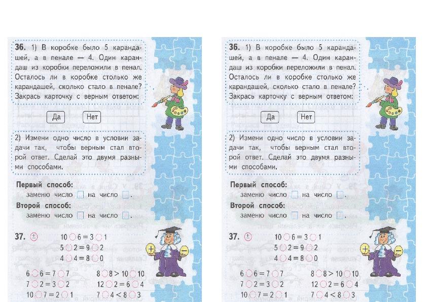 Карточки для закрепления изученного материала по математике в 1 классе