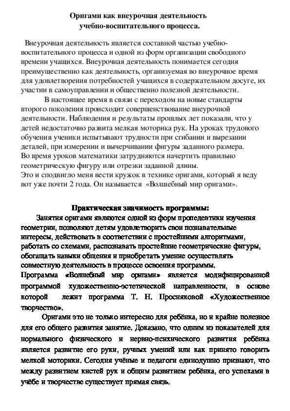 """Статья """"Оригами как внеурочная деятельность в учебном процессе"""""""