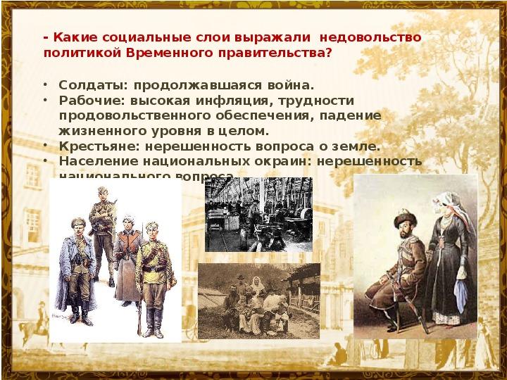 """Презентация по истории """"Великая русская революция1917"""""""