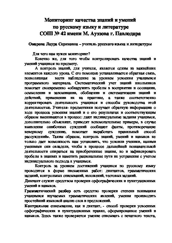 Мониторинг качества знаний и умений  по русскому языку и литературе