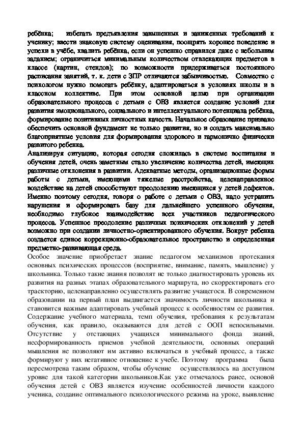 """Статья """"Педагогические возможности при организации образовательного процесса с детьми с ОВЗ """""""