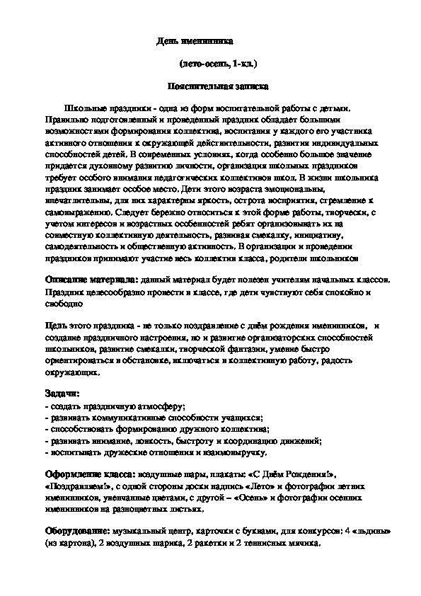"""Праздник """"День именинника"""""""