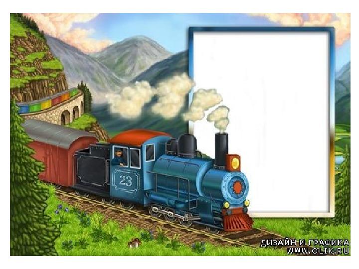 одного фоторамки по теме железная дорога хочу рассказать