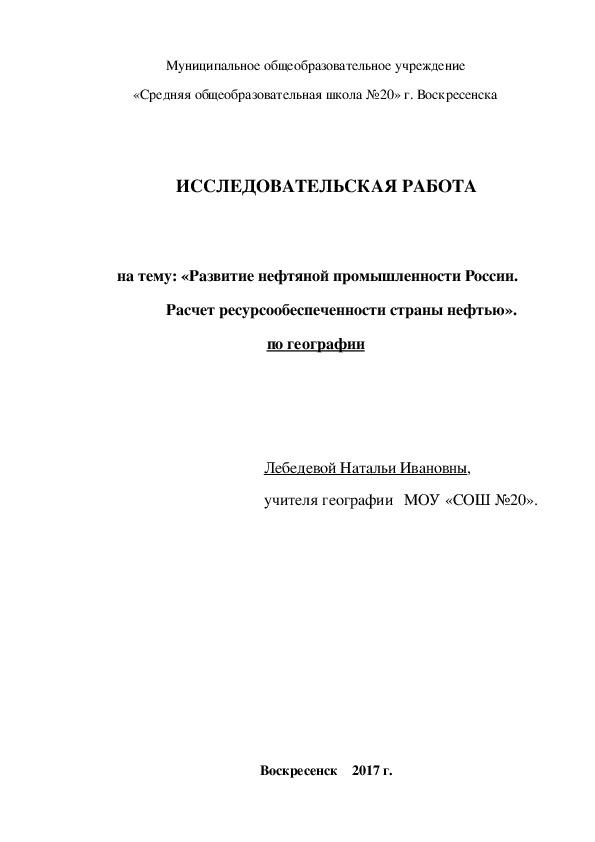 ИССЛЕДОВАТЕЛЬСКАЯ РАБОТА  по географии на тему: «Развитие нефтяной промышленности России.  Расчет ресурсообеспеченности страны нефтью».