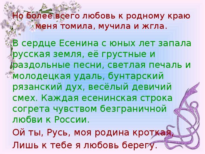 """Презентация """"Судьба и творчество Игоря Талькова"""" (10-11 классы)"""