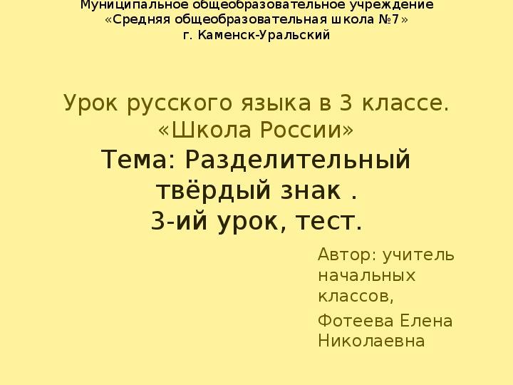 Презентация к уроку русского языка в 3 классе.«Школа России»Тема: Разделительный твёрдый знак .3-ий урок, тест.