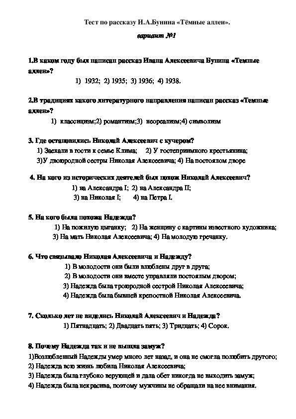 "Тест по рассказу И. А. Бунина ""Тёмные аллеи"" (литература, 9 класс)"