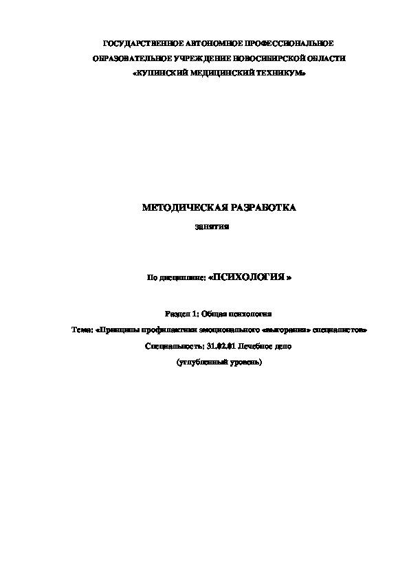 Методическая разработка по  психологии для студентов III курса специальности 31.02.01 Лечебное дело.Тема:«Принципы профилактики эмоционального «выгорания» специалистов»