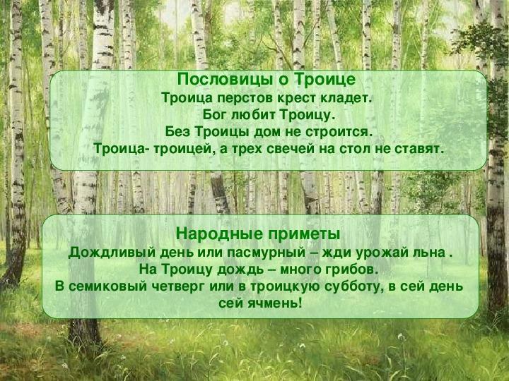 Презентация по музыке. Тема урока: Праздники русского народа: Троицын день (3 класс).