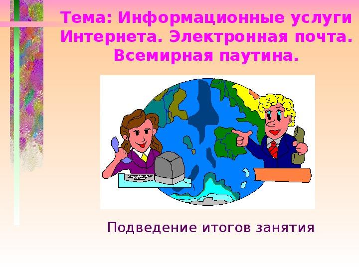 "Презентация по информатике ""Интернет"" (1 курс)"