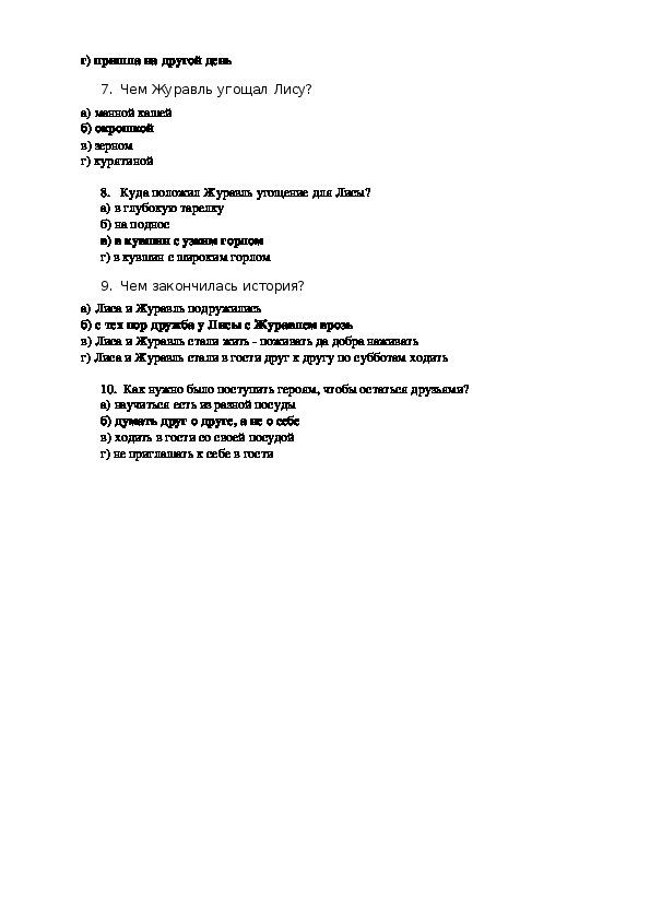 """Викторина по русской народной сказке """"Лиса и Журавль"""""""