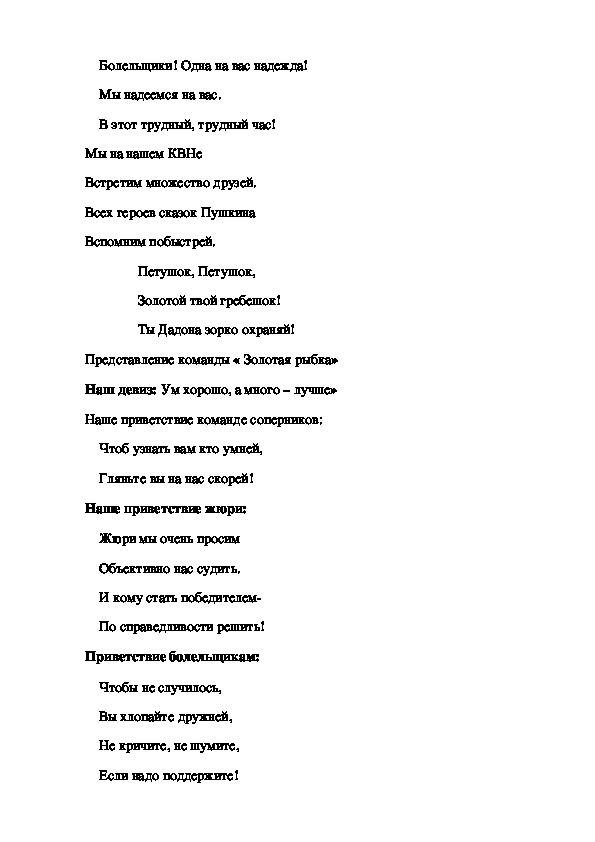 КВН по сказкам А.С.Пушкина (4 кл, литературное чтение)