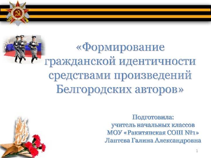 «Формирование гражданской идентичности средствами произведений Белгородских авторов» (доклад)