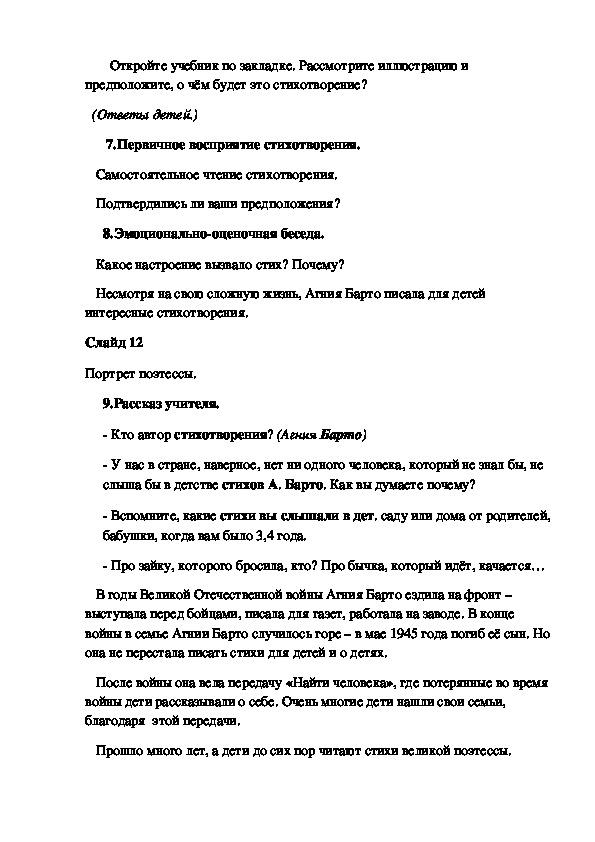 Конспект открытого урока по литературному чтению(2 класс) на тему:: А. Барто «Дело было в январе…»