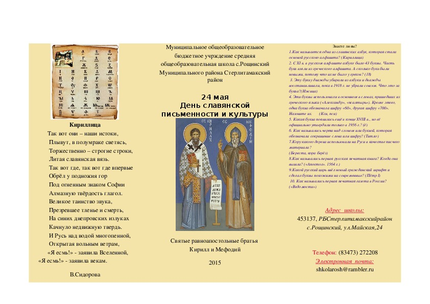 """Буклет """"День славянской письменности и культуры"""""""