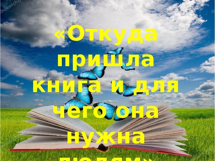 «Откуда пришла книга и для чего она нужна людям»