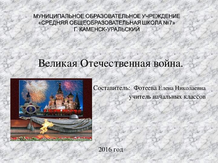 """Презентация по окружающему миру """"Великая Отечественная война"""" (4 класс)"""