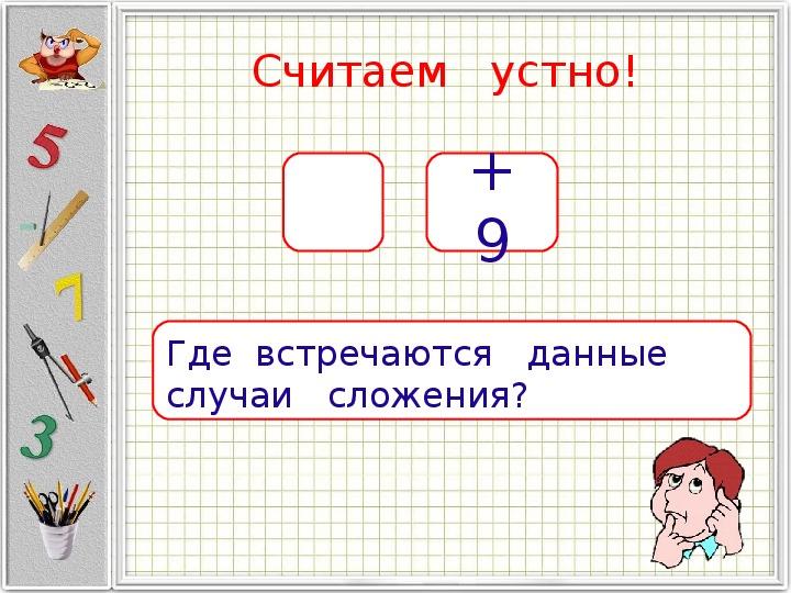 Математика. 1 класс.  Приём  вычитания  вида  11 -□.