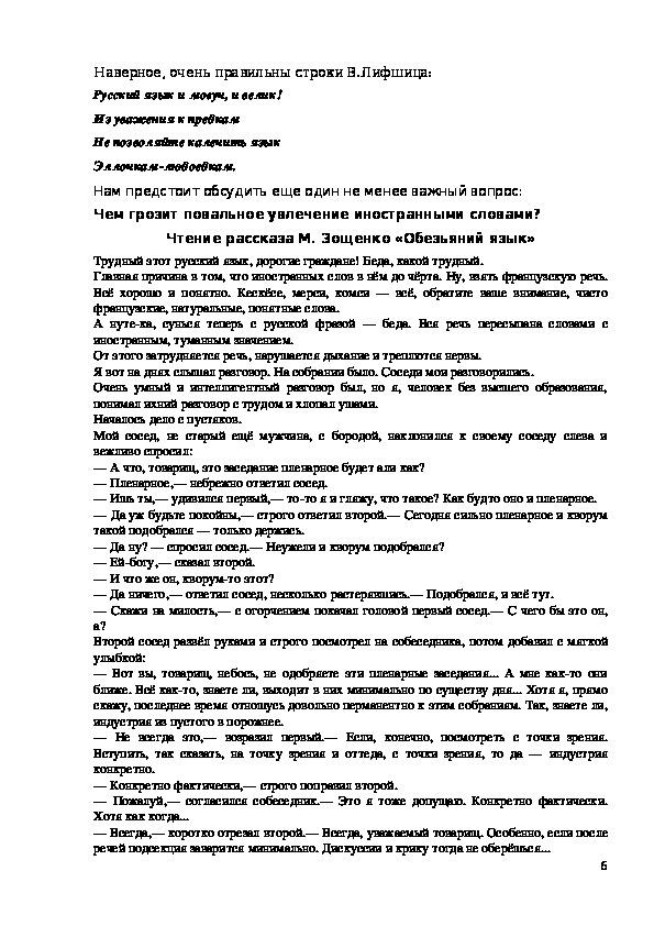 """Урок - диспут """"Надо ли спасать русский язык?"""""""