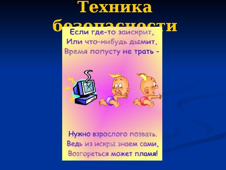 Презентация по информатике. Тема: Введение. Техника безопасности в кабинете информатики (4 класс).