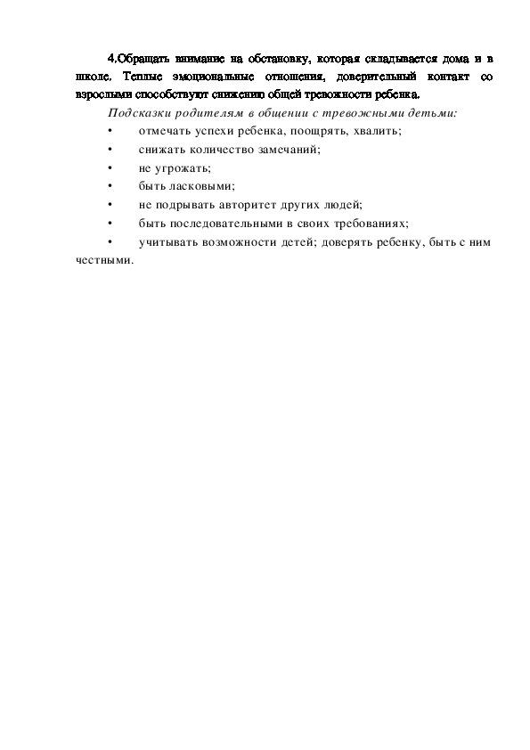 """Исследовательская работа """"Анализ школьной тревожности и разработка пути её коррекции"""""""