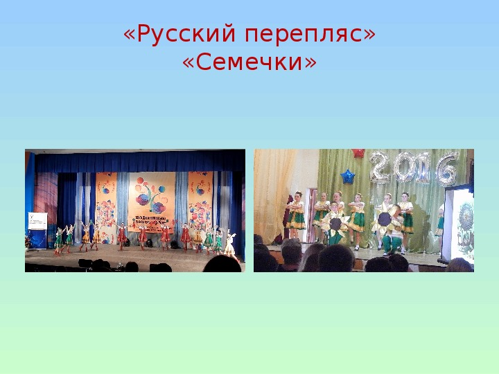 """Презентация по народно-сценическому танцу """"История русского танца"""""""