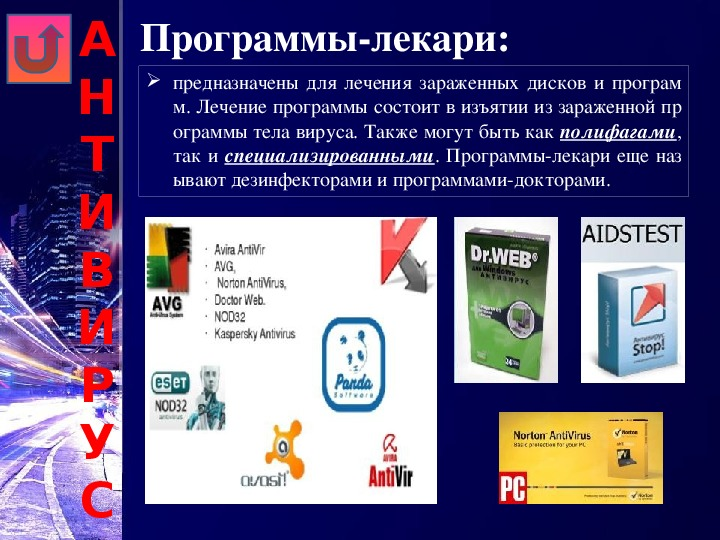 Презентация по теме Компьютерные вирусы