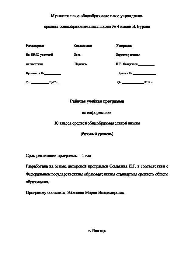 Рабочая учебная программа по информатике  10 класса средней общеобразовательной школы (базовый уровень)