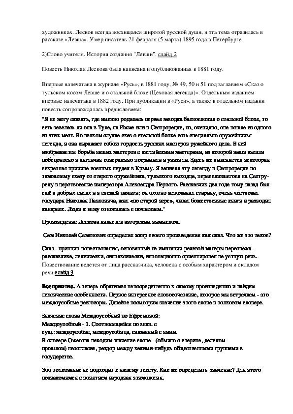 "Разработка урока по литературе на тему ""Н.С. Лесков ""Левша"". Понятие жанра сказ. Лексические особенности сказа Н.С. Лескова"""