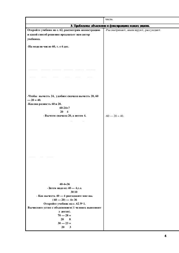 """Конспект урока """"Приемы вычислений вида 60 - 24"""" 2 класс"""