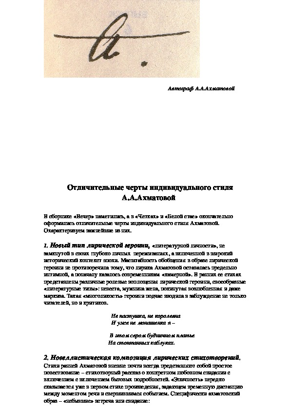 Адресаты Любовной лирики А.А.Ахматовой.