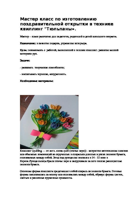 """Мастер класс по изготовлению поздравительной открытки в технике квиллинг """"Тюльпаны»."""