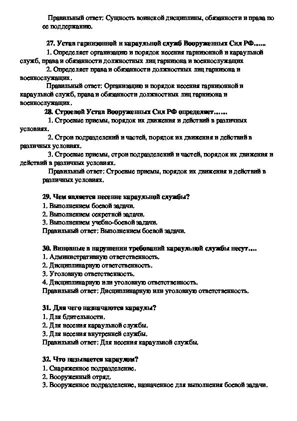 """Тест """"Основы военной службы 2"""""""