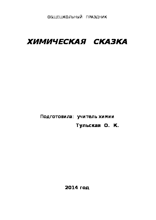 """Общешкольный праздник """"Химическая сказка"""""""