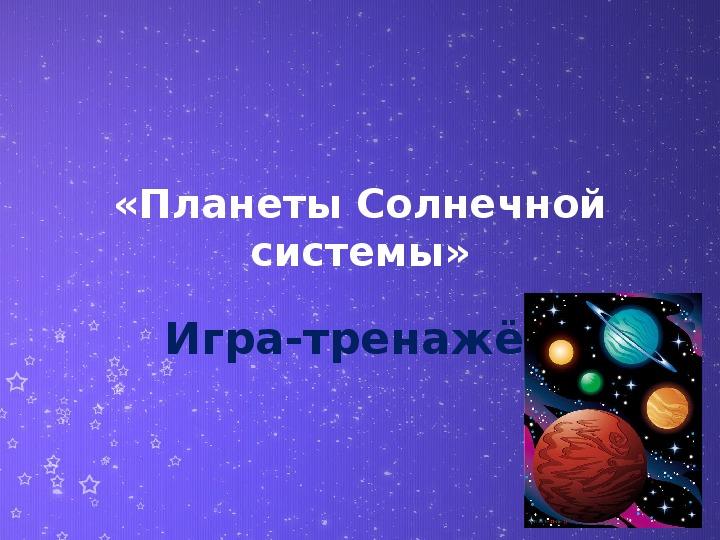 Мультимедийная дидактическая игра по окружающему миру (1-2 класс)