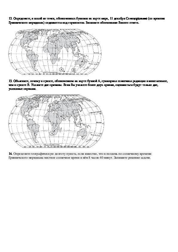 """Презентация по географии на тему """"Движение Земли и его следствия"""", Контрольная работа 2 варианта по теме """"Движение Земли. Последствия""""."""