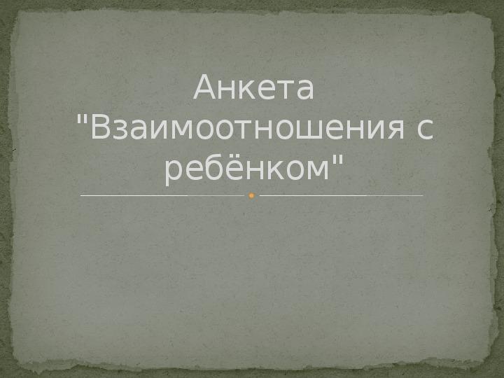 """Родительское собрание """"Профилактика суицида"""""""
