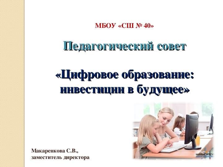 Презентация к тематическому совету «Цифровое образование: инвестиции в будущее»