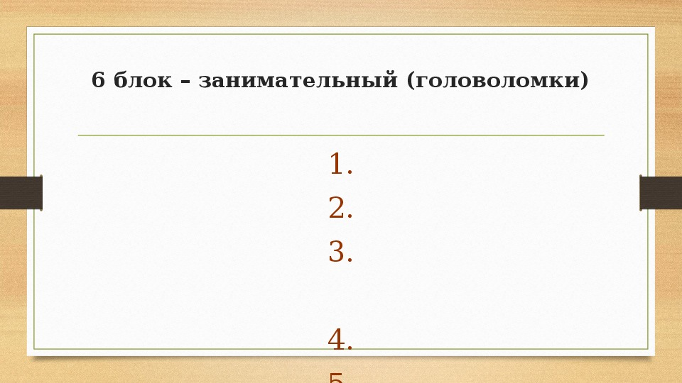 """Презентация к уроку литературы на тему """"Некрасовский эрудицион"""""""