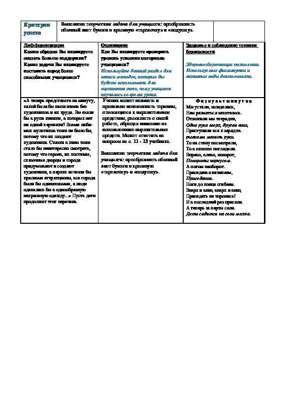 ХУДОЖЕСТВЕННЫЙ ТРУД (1 класс) Краткосрочный план