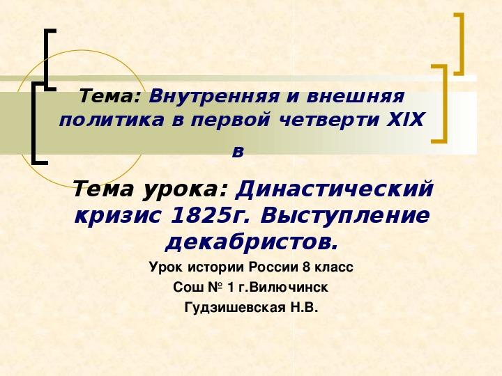 """Презентация """"Династический кризис 1825 года. Выступление декабристов"""" ( 8 класс, история)"""