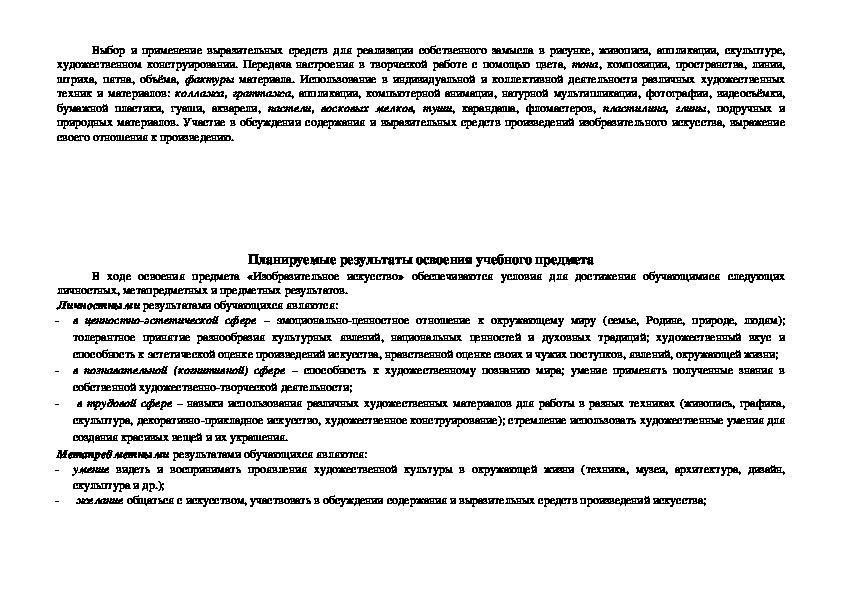 """Рабочая программа по изобразительному искусству """"2 класс)"""