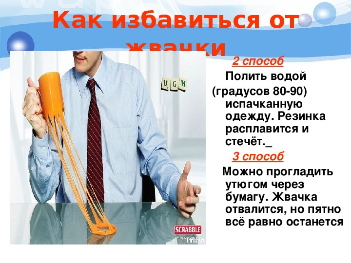 "Презентация на тему:""Вред и польза жвачки"""