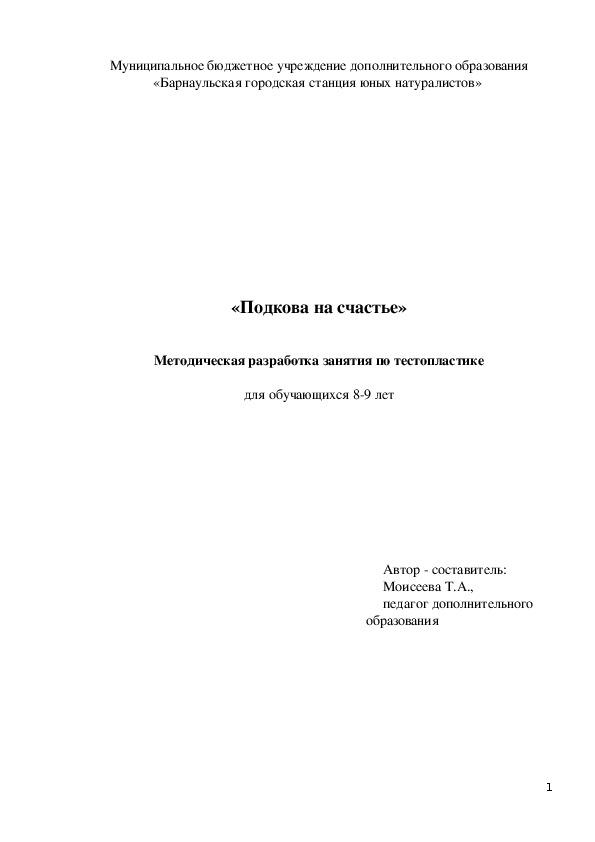 """Методическая разработка занятия по тестопластике """"Подкова на счастье"""""""